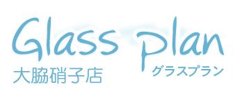 清須市のガラス修理・ガラス交換なら「大脇硝子店」